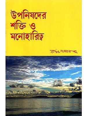 Upanishader Shakti O Manoharitwa (Bengali)