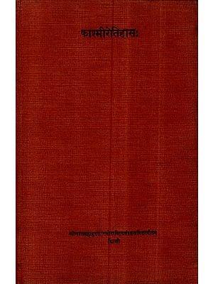 काश्मीरेतिहास:- History of Kashmir (An Old and Rare Book)