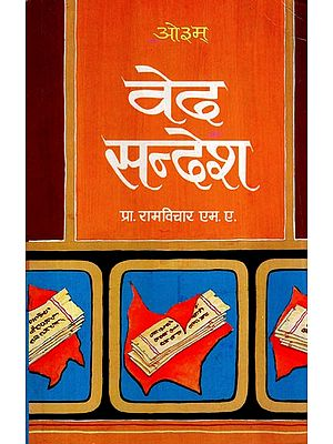 वेद सन्देश- Veda Sandesh (Vol-I)