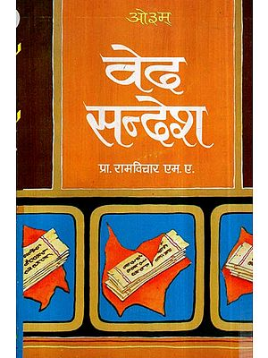 वेद सन्देश- Veda Sandesh (Vol-IV)