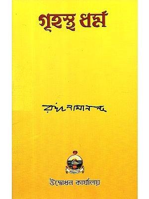 Grihastha Dharma (Bengali)