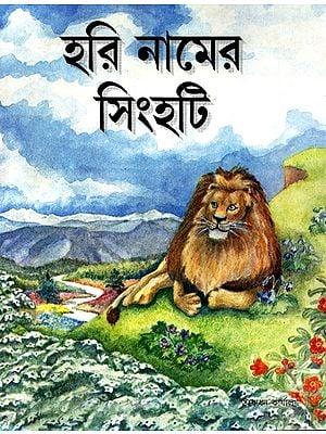 Hari Namer Singhati: A Pictorial Book (Bengali)