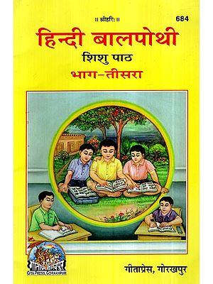 हिन्दी बाल पोथी (शिशु पाठ) - For Teaching Children with Short Stories (Bhag- III)