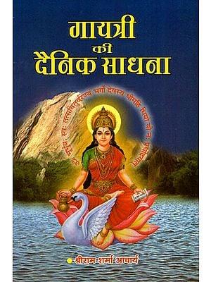 गायत्री की दैनिक साधना- Daily Sadhana of Gayatri