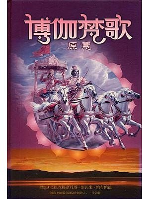 Bhagavad Gita As It Is (In Chinese)