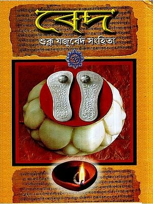 Veda- Yajurved Samhita (Bengali)