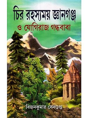 Chira Rahasyamay Jnanaganja O Jogiraj Gandha Baba (Bengali)