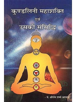 कुण्डलिनी महाशक्ति एवं उसकी संसिद्धि : Kundalini Superpower And Its Accomplishment