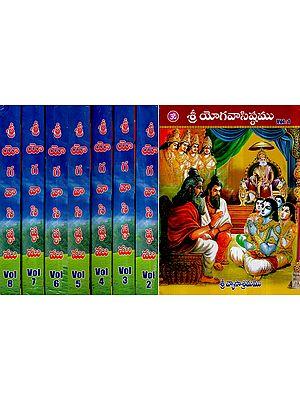 Sri Yoga Vasistham in Telugu (Set of 8 Volumes)