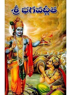 Sri Bhagavat Gita in Telugu (Pocket Size)