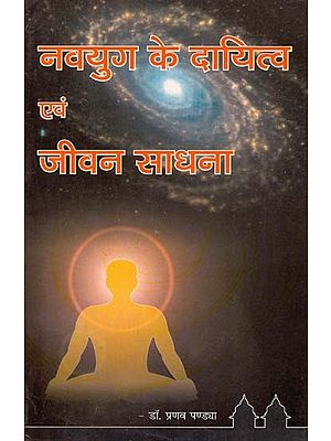 नवयुग के दायित्व एवं जीवन साधना : Responsibilities And Life Practices of New Age