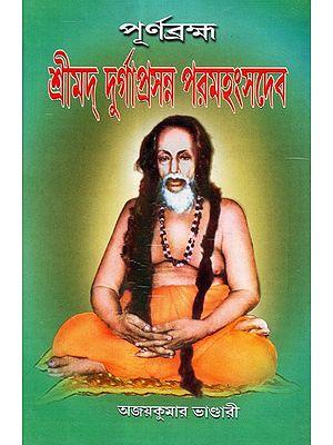 Purnobrahma Shrimad Durga Prasanna Paramahansa Dev- A Book On Divine Life and Philosophy of Famous Bengali Saint (Bengali)