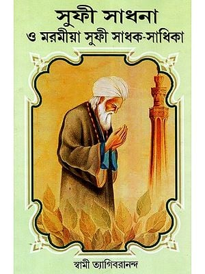 Sufi Sadhana O Maramiya Sufi Sadhak- Sadhika (Bengali)