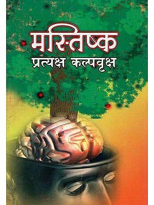 मस्तिष्क प्रत्यक्ष कल्पवृक्ष : Mastishk Pratyaksh Kalpavraksh