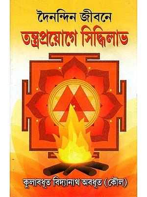 Dainandin Jibane Tantra Prayoge Siddhillabh (Bengali)