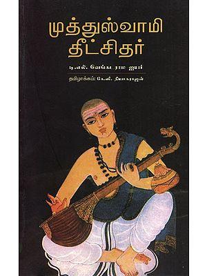 Muthuswami Dikshitar (Tamil)