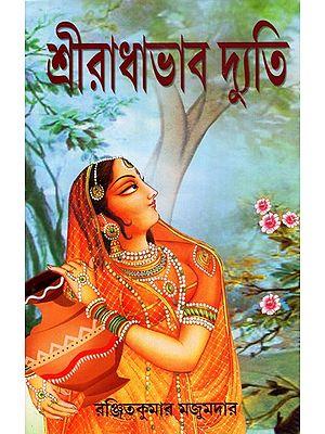 Sri Radha Bhava Dyuti (Bengali)