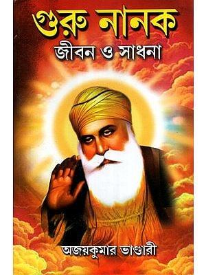 Guru Nanak Jiban O Sadhana (Bengali)