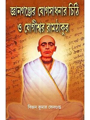 Jnanaganjer Yogasadhner Chitthi O Yogishwar Ramnathakur (Bengali)