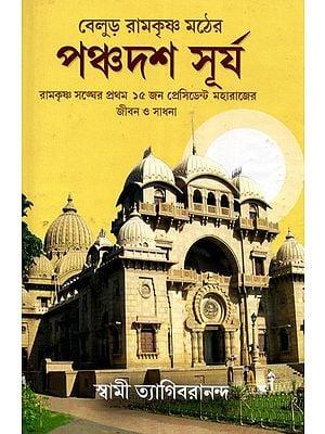 Panchdasha Surya (Bengali)