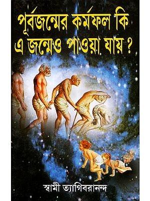 Purbajanmer Karmafal Ki e Janmeo Paowa Jay? (Bengali)