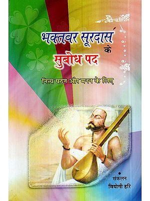 भक्तवर सूरदास के सुबोध पद- Bhakatvar Surdas Ke Subodh Pada
