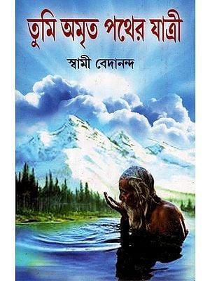Tumi Amrit Pather Yatri (Bengali)