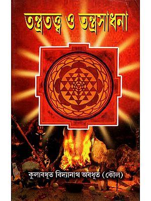 Gurutattva O Tantrasadhana (Bengali)