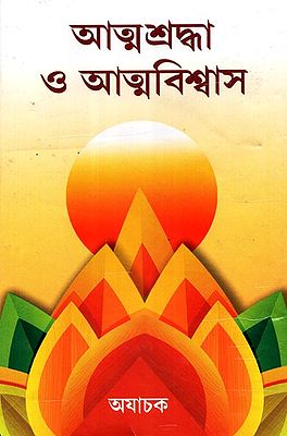 Atmashradha O Atmabiswas: Two Parts in One Book (Bengali)