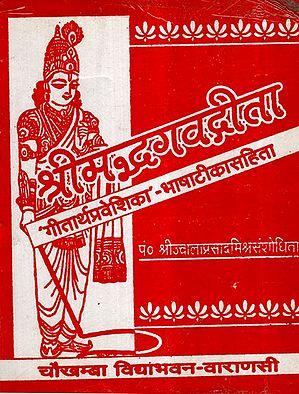 श्रीमद्भगवद्गीता- Srimad Bhagavad Gita (An Old and Rare Book)