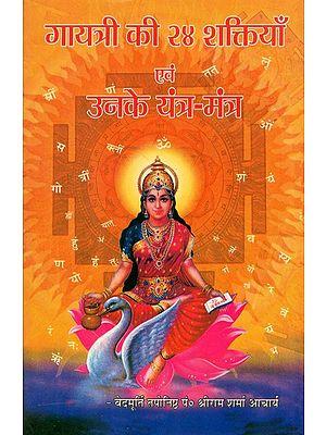 गायत्री की चौबीस शक्तियाँ एवं उनके यन्त्र - मंत्र :  Gayatri's Twenty Four Powers and Their Yantras - Mantras