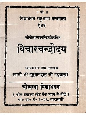 विचार चन्द्रोदय- Vichar Chandrodaya (An Old and Rare Book)