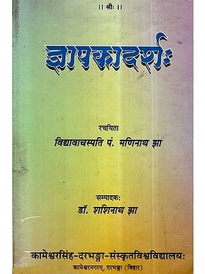 ज्ञापकादर्शः- Jnapakadarsh- Jnapakas in Paninian Grammar (An Old and Rare Book)