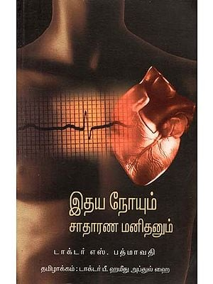 Heart Disease and the Layman (Tamil)
