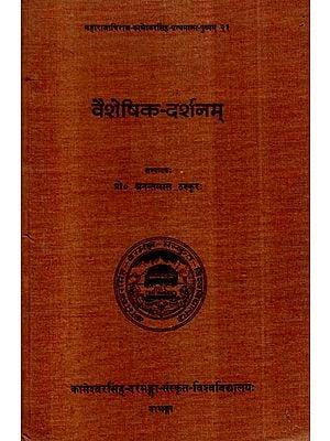 वैशेषिक - दर्शनम्- Vaisheshik Darshanam (An Old and Rare Book)