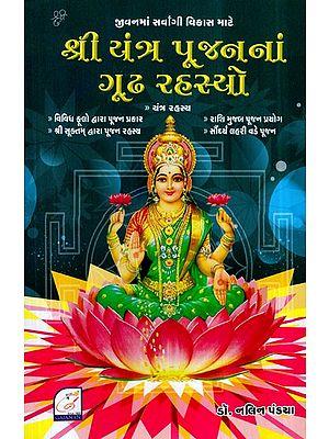 Shree Yantra Poojanna Gudh Rahasyo (Gujarati)