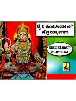 Shri Hanuman Chalisa (Kannada)