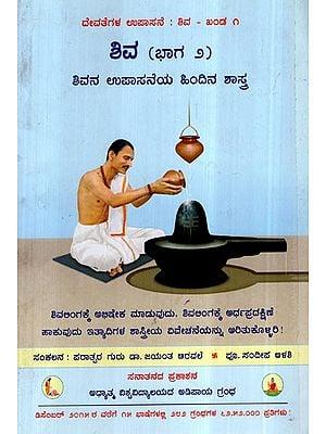 Shiva in Kannada (Part- 2)