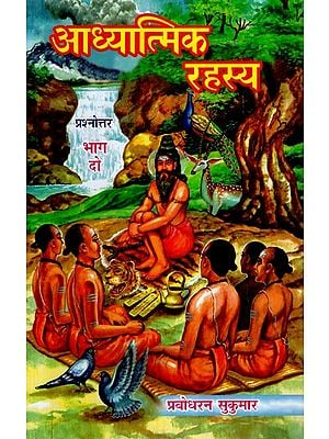 अध्यात्मिक रहस्य- Spiritual Secrets- Question and Answers (vol-II)