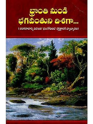 Bhranti Nundi Bhagavanthuni Dishaga (Telugu)