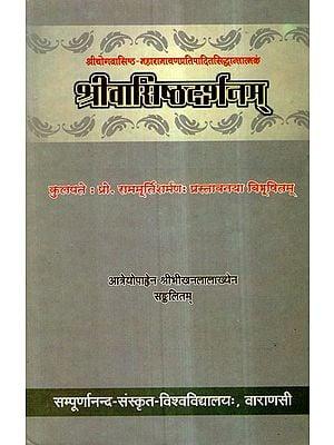 श्री वासिष्ठ दर्शनम्- Sri Vasistha Darshanam (An Old and Rare Book)