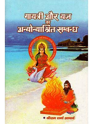 गायत्री और यज्ञ का अन्योन्याश्रित सम्बन्ध :  Interdependent Relationship of Gayatri and Yagya