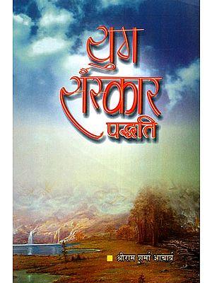युग संस्कार पद्धति- Yug Sanskar Paddhati