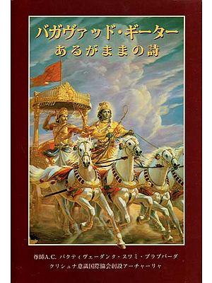 Bhagavad Gita As It Is (In Japanese)