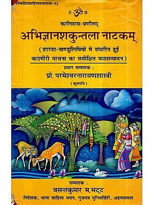 अभिज्ञानशकुन्तला नाटकम्- Abhijnana Shakuntala Natakam (An Old and Rare Book)