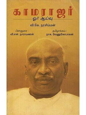 Kamaraj : A Study (Tamil)