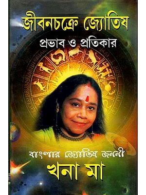 Jivanchakra Jyotish (Bengali)