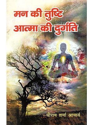 मन की तुष्टि आत्मा की दुर्गति- Satisfaction of Mind Loss of Soul