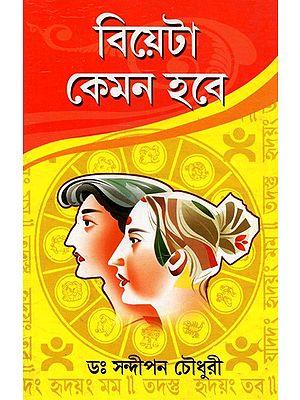 Biyeta Kemon Hobe- How to Get Married ? (Bengali)