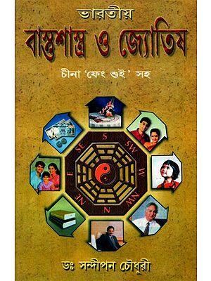 Bharatiya Vaastushastra O Jyotish (Bengali)